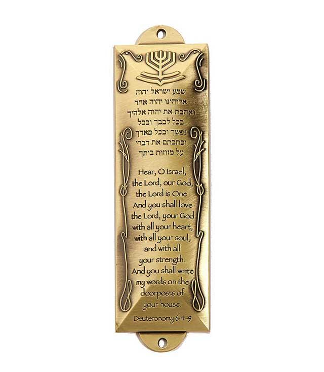 Mezuzah: Shema Brass Metal Plate