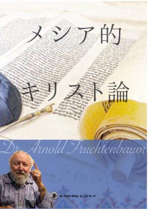 Ha-Mashiach (ePub, Japanese)
