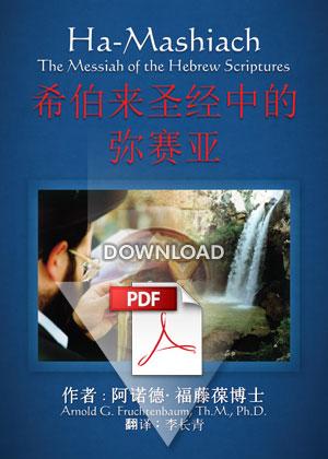 Ha-Mashiach (Chinese - PDF)