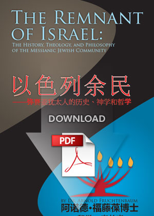 The Remnant of Israel (Chinese - PDF)