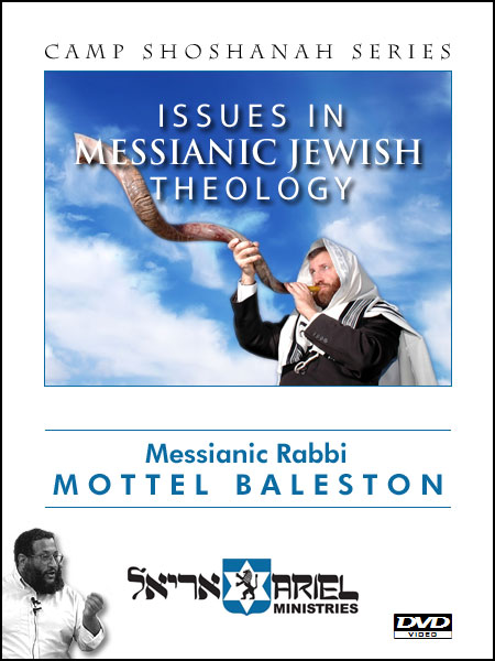 Issues in Messianic Jewish Theology - DVD