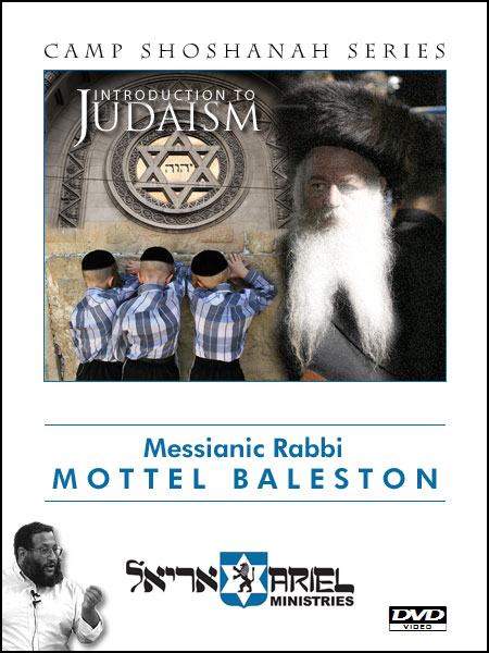 Introduction to Judaism - DVD
