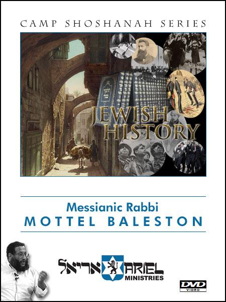 Jewish History - DVD