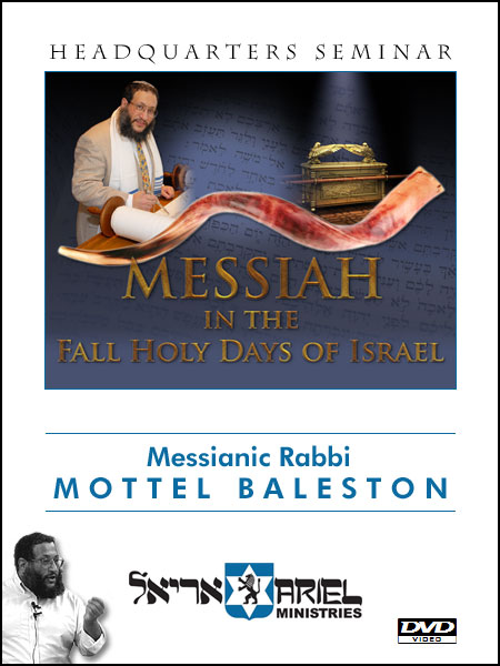 Messiah in the Fall Holy Days of Israel - DVD