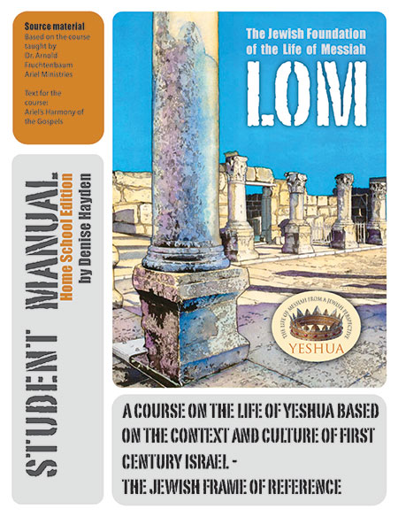 LOM Home School Edition - Student Manual (download)