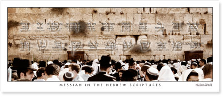 Messiah Comes Western Wall Poster